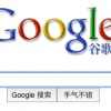 Thumbnail image for Google Giving Up on Censorship-China?