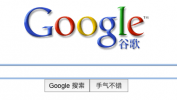 Thumbnail image for Google Did It – No More Censorship in Chinese Google